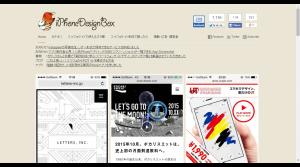 優れたiPhoneサイトデザイン集
