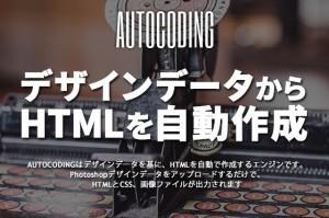 AUTOCODINGリリース