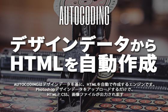 autocoding