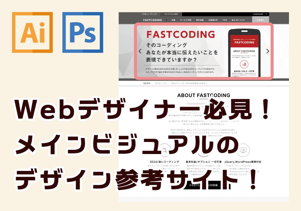 Webデザイナー必見!メインビジュアルのデザイン参考サイト!
