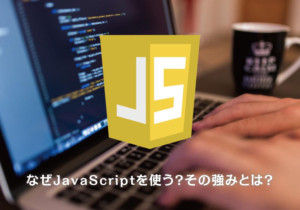 なぜJavaScriptを使う?その強みとは?