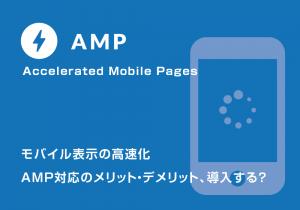 AMP対応のメリット・デメリット、導入する?
