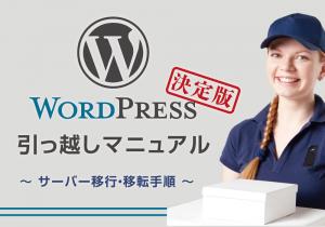 【決定版】WordPressの引っ越し!サーバー移行・移転手順