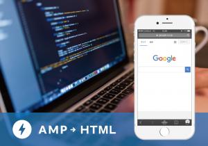 【SEO対策】HTMLページをAMP対応化する詳しい方法と、本当にAMPで良いの?