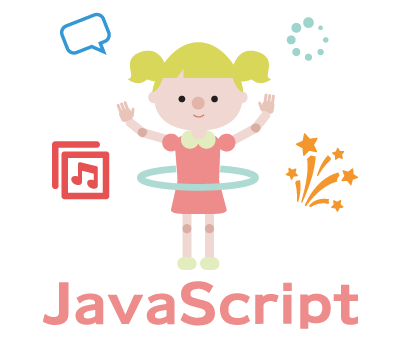 花形スター:JavaScriptちゃんが活躍するところ