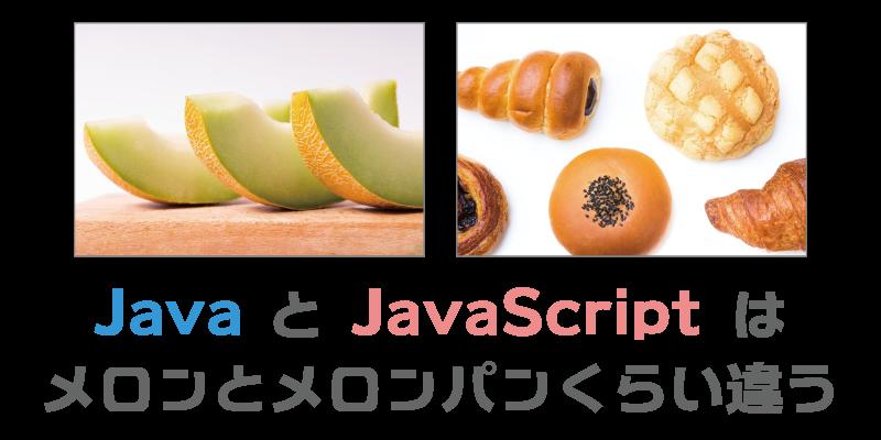 JavaとJavaScriptはメロンとメロンパンくらい違う
