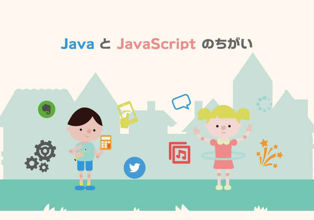 JavaとJavaScriptの違いが簡単にわかる!初心者のためのWeb講座
