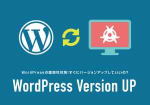 WordPressの脆弱性対策!すぐにバージョンアップしていいの?更新方法・手順とは