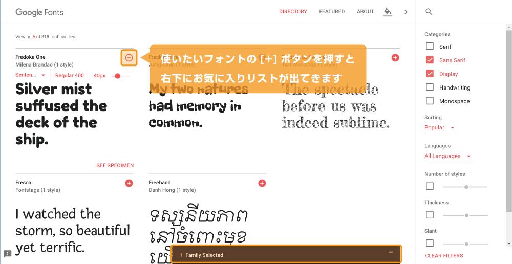 Google Web Fonts 使いたいWebフォントを選ぶ