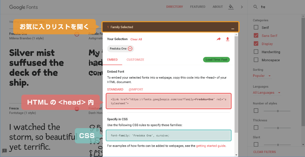 Google Web Fonts HTMLで指定のコードを追記する