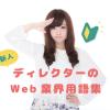 新人WebディレクターのためのWeb業界用語【初心者用】