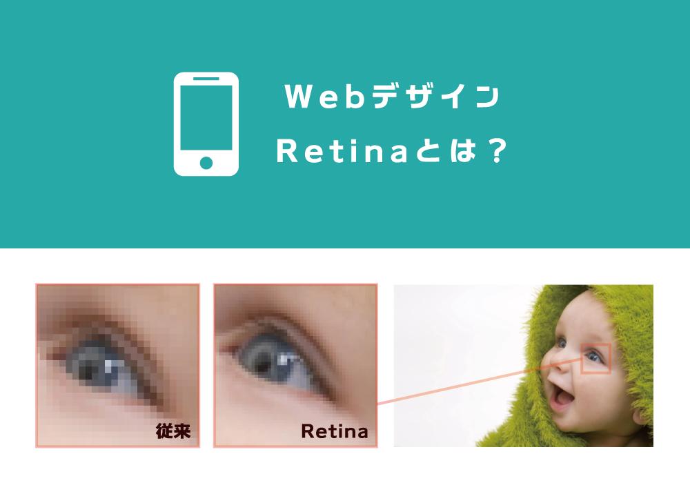 Retina対応のWebデザインをするときの注意点