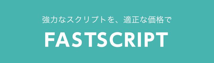 JavaScript開発サービス FASTSCRIPT