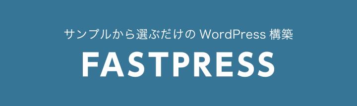 WordPress開発サービス FASTPRESS