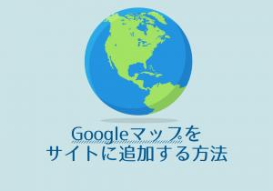 Googleマップをサイトに追加する方法