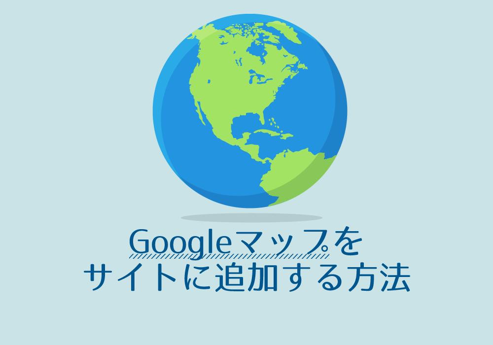 グーグルマップをサイトに追加する方法