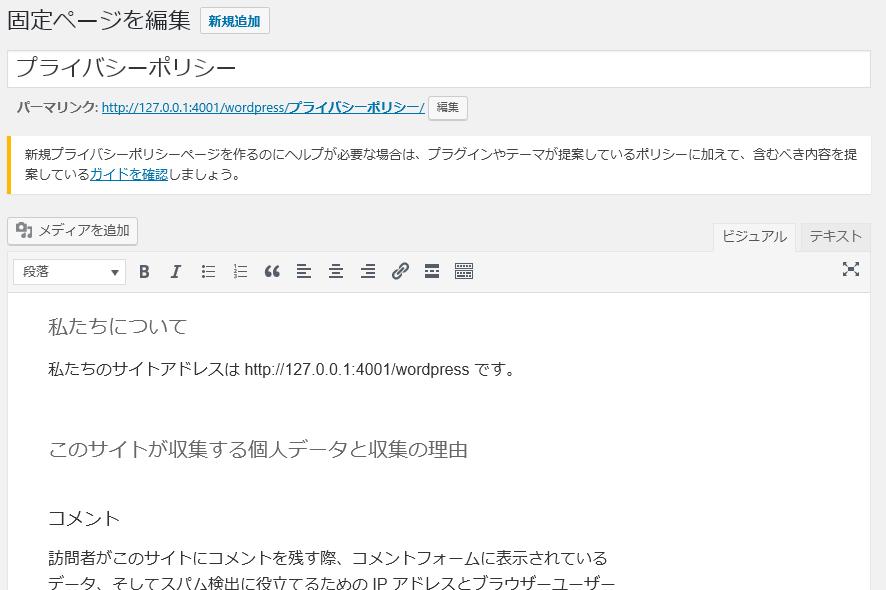 プライバシーページの投稿画面