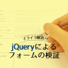 jQueryによるフォームの検証