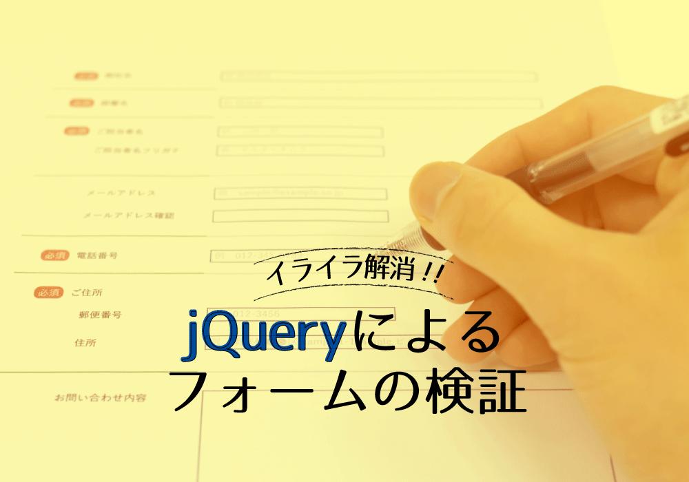 イライラ解消!!jQueryによるフォームの検証