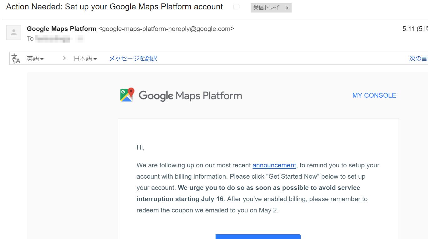 Google Maps Platform移行のアナウンスメール