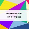 【2】マテリアルデザイン実践 ①カラーの選び方