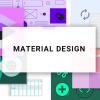 【1】これまでのデザインとマテリアルデザイン
