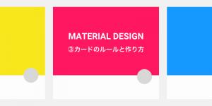 【4】マテリアルデザイン践実 ③カードのルールと使い方
