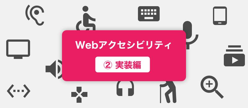 Webアクセシビリティ② 実装編
