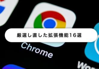 【2020年版】Chrome拡張機能!テーマ別厳選16