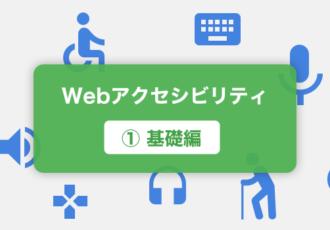 Webアクセシビリティ対応① 基礎編