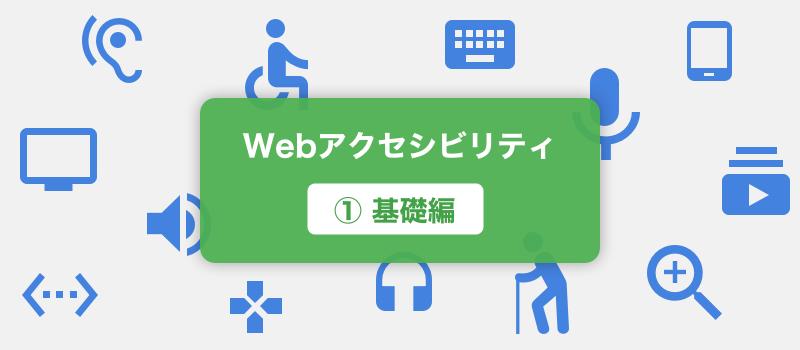 Webアクセシビリティ① 基礎編
