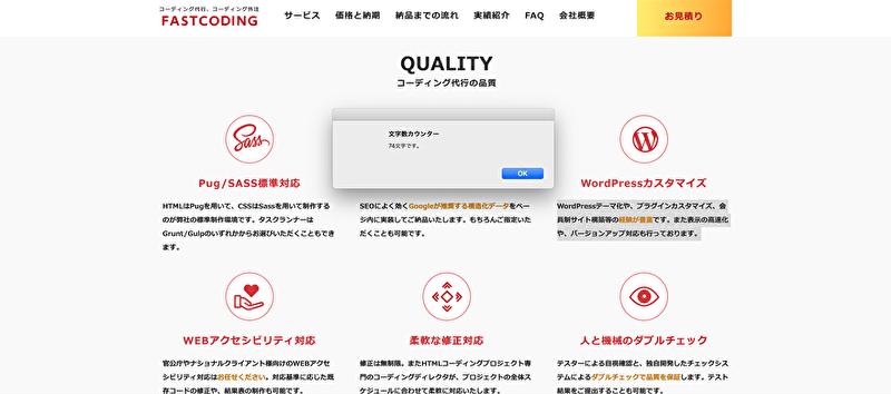 文字カウンターイメージ