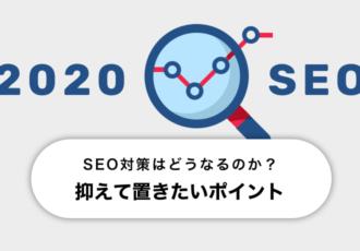 【2020年】SEO対策はどうなるのか?抑えて置きたいポイント