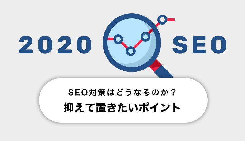 2020年SEO対策はどうなるのか?抑えて置きたいポイント
