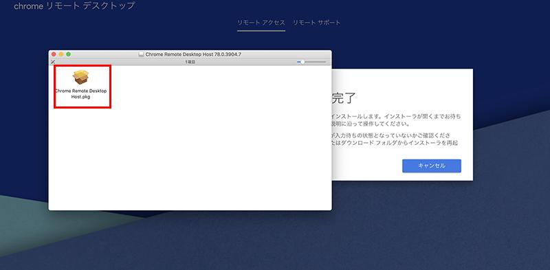 chrome リモート デスクトップ ファイル 転送