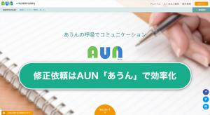 WEB制作の修正依頼はAUN「あうん」を使って効率化しよう