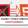 2020年Adobe Flash終了の要因とリスク!HTML5への移行