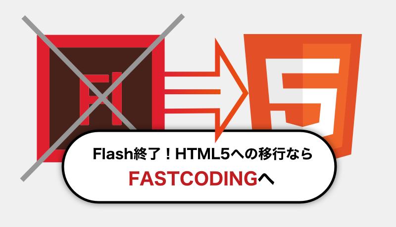 Flash終了!HTML5への移行ならFASTCODINGへ