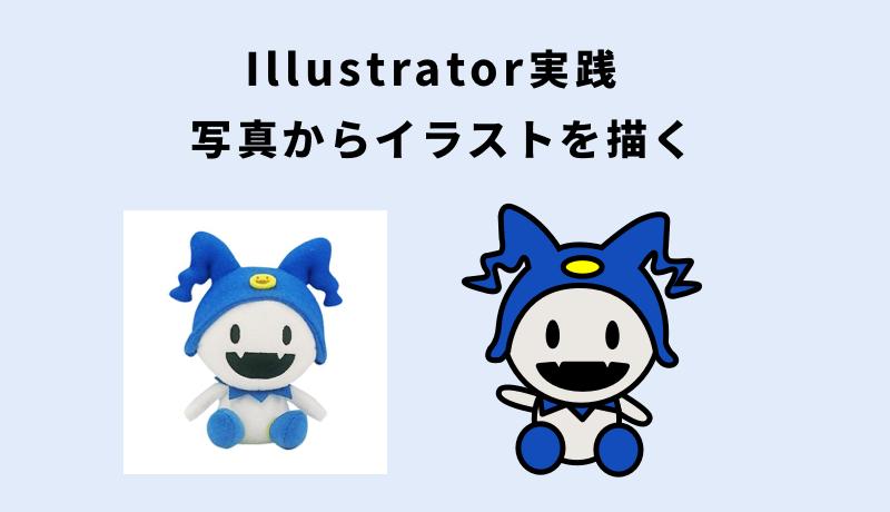 【Illustrator実践】マスコット人形の写真をイラストにしてみよう。