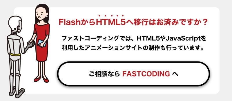 FlashからHTML5へ移行はお済みですか?ご相談ならFASTCODINGへ