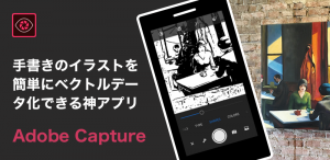 手書きのイラストを簡単にベクトルデータ化できるAdobe Capture!