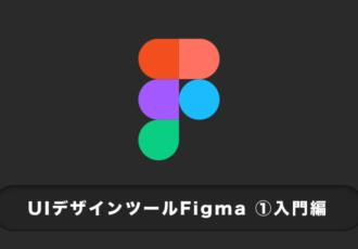 UIデザインツールFigma ①入門編