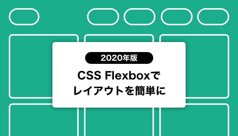 【2020年版】CSS Flexbox 実践!レイアウトを作る