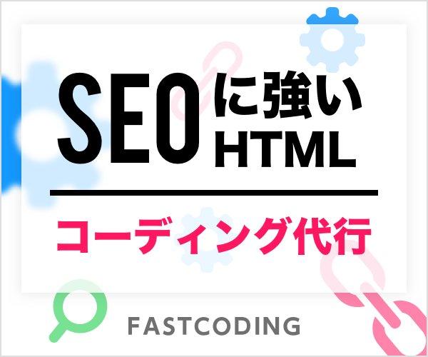 SEOに強いHTMLコーディング制作