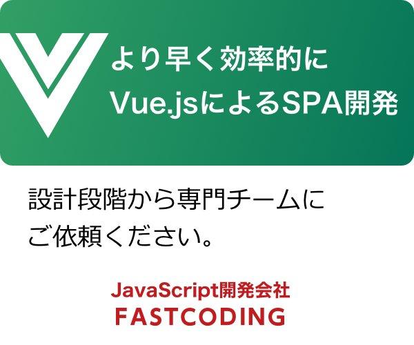 Vue.js開発のファストコーディング