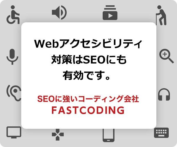 Webアクセシビリティ対策のファストコーディング
