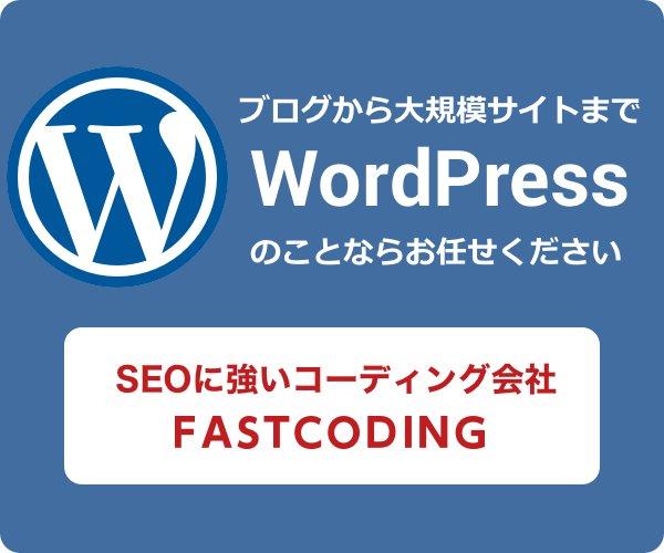 WordPress開発はファストコーディング