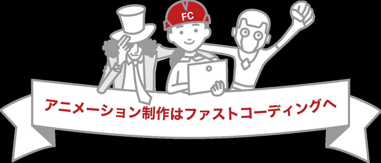 JavaScriptアニメーション制作専門チーム