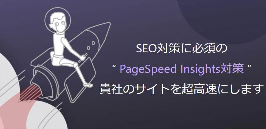 ページスピード対策してますか?