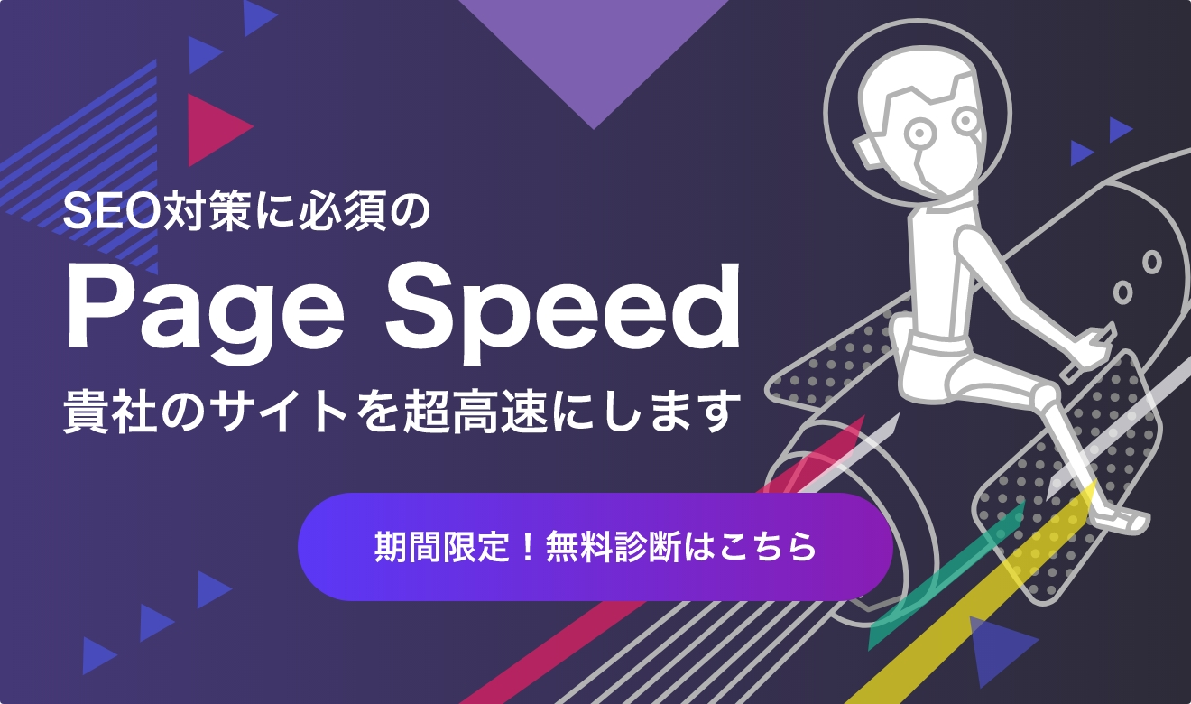 PAGE SPEED 対策してますか?